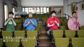 Pavane pour une infante défunte/kuricorder Quartet 沖縄アルテ赤田ギ...