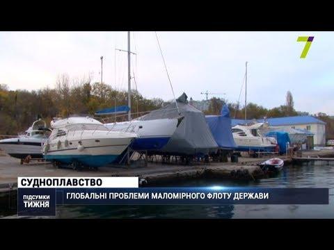 Новости 7 канал Одесса: Проблеми маломірного флоту Одеси