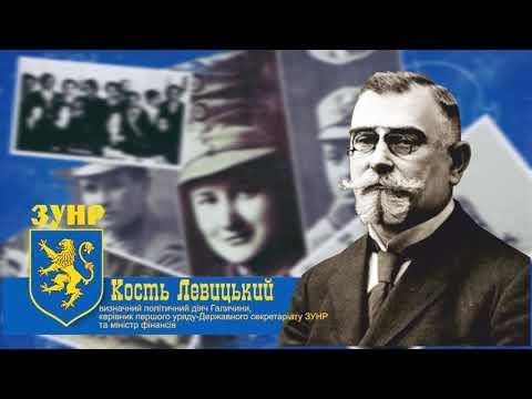 100 - річчя ЗУНР. Кость Левицький