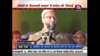 खबरदार | ओवैसी के 'हैदराबादी स्टाइल' में कांग्रेस की खिंचाई!