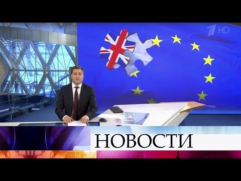 Выпуск новостей в 09:00 от 30.01.2020
