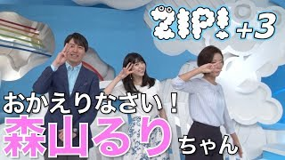 ZIP!ファミリーの個性を引き出す3分間のトークバトル!6年ぶりにZIP!の...