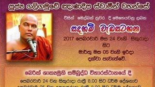 මරණය අභියස  - Ven Galigamuwe Gnanadeepa Thero (2017-02-24)