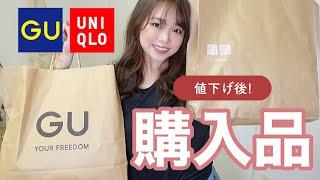 【激安】UNIQLOとGUで可愛すぎる春夏服GET💓着回し出来るシンプルアイテム!【購入品】