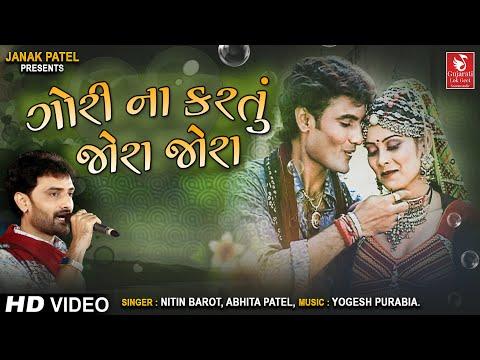 Gujarati Love ? Song I ркЧрлЛрк░рлА ркирк╛ ркХрк░ ркдрлБркВ ркЬрлЛрк░ ркЬрлЛрк░рлА I Gori Na Kar Tu Jora Jori I Nitin Barot