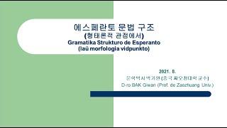 특강-2 | 에스페란토의 문법 구조 | Gramatika Strukturo de Esperanto | 박기완 중국 짜오좡대학 교수
