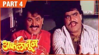 Aflatoon (अफलातून) Full Movie Part 4/12 | Comedy Marathi Movie | Ashok Saraf | Laxmikant Berde