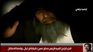 انور الحمداني .. وثائقي القرار الاخير 2009 / الجزء الرابع/ الرئيس صدام حسين بين الشبيه والاعتقال