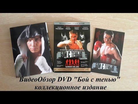 """Распаковка DVD """"Бой с тенью"""" коллекционное издание / """"Shadowboxing"""" Collector's edition unboxing"""