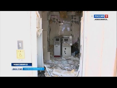 «Вести» узнали подробности взрыва в банке в Новосибирске