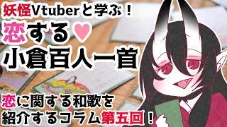 【妖怪Vtuberと学ぶ】恋する小倉百人一首【其の五】