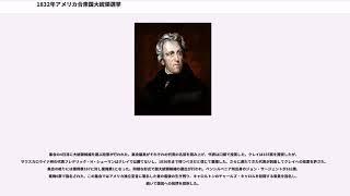 1832年アメリカ合衆国大統領選挙