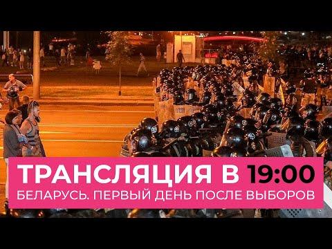 Беларусь. Первый день