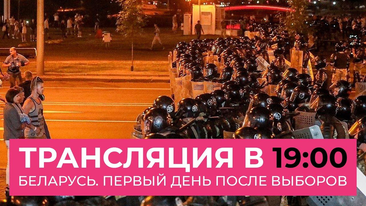 Беларусь. Первый день после выборов. Протесты и столкновения. Последние новости //  Спецэфир Дождя