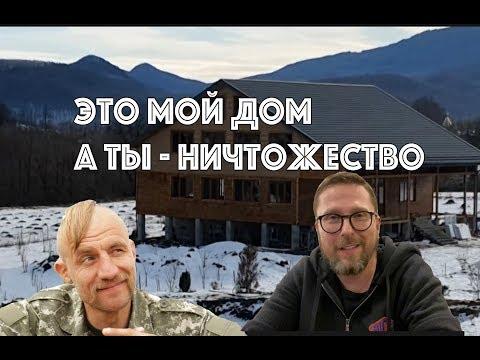 Дом козака Гаврилюка. А чего добился ты?