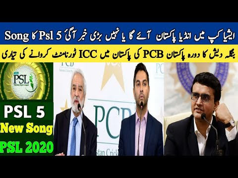 Bangladesh Tour of Pak | Asia Cup 2020 in Pakistan | PSL Official Song | PCB Want Icc Event in Pak