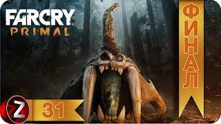 Far Cry Primal Прохождение на русском 31 - Финал Батари FullHD PC