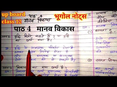 Up Board Class 12 भूगोल  Chapter 4 मानव विकास  ,  Class 12 Bhugol Chapter 4 . , Study5.6