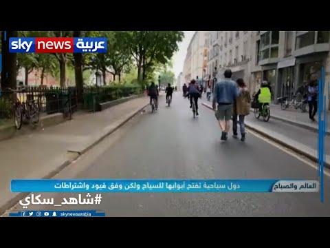 دول سياحية تفتح أبوابها للسياح ولكن وفق قيود واشتراطات  - نشر قبل 4 ساعة