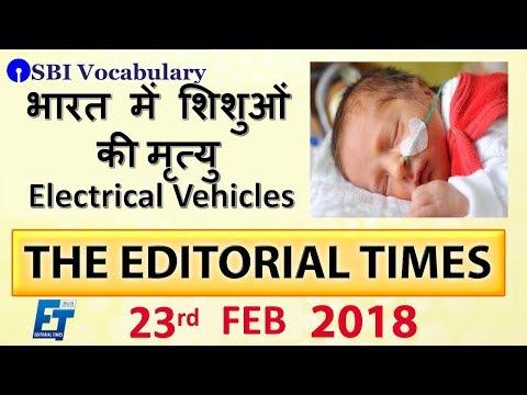 भारत में शिशुओं की मृत्यु |The Hindu | The Editorial Times | 23rd Feb 2018 | UPSC | SSC | Bank