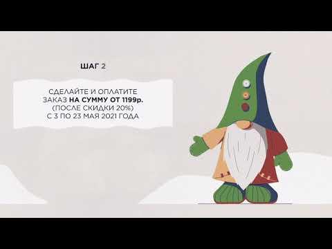 Биосредство для стирки Home Gnome Greenly – подарок за первую покупку 7/2021