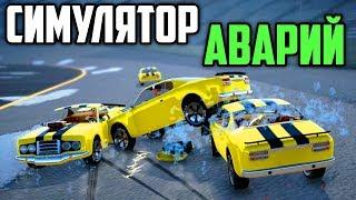 СИМУЛЯТОР АВАРИЙ - LAST CAR STANDING | УПОРОТЫЕ ИГРЫ