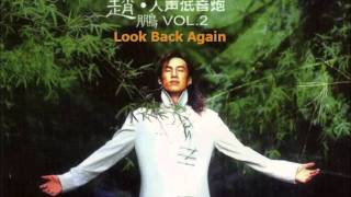 Download Look Back Again MP3 song and Music Video