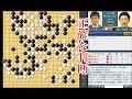 【囲碁】本因坊戦第5局2日目 河野臨9段 (黒番) vs 井山裕太本因坊【Go game】Kono RIn vs Iyama Yuta