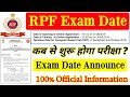 RPF Constable & SI Exam Date Announce || RPF Exam Time Table, Download Admit Card