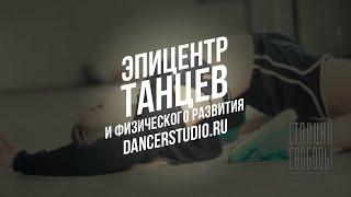 Школа танцев «Станция Свободы» – Динамичный танец Sonet.