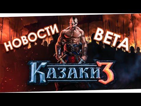 Скачать торрент Казаки Европейские войны Cossacks