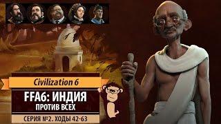 Индия против всех в FFA6! Серия №2 (ходы 42-63). Sid Meier's Civilization 6