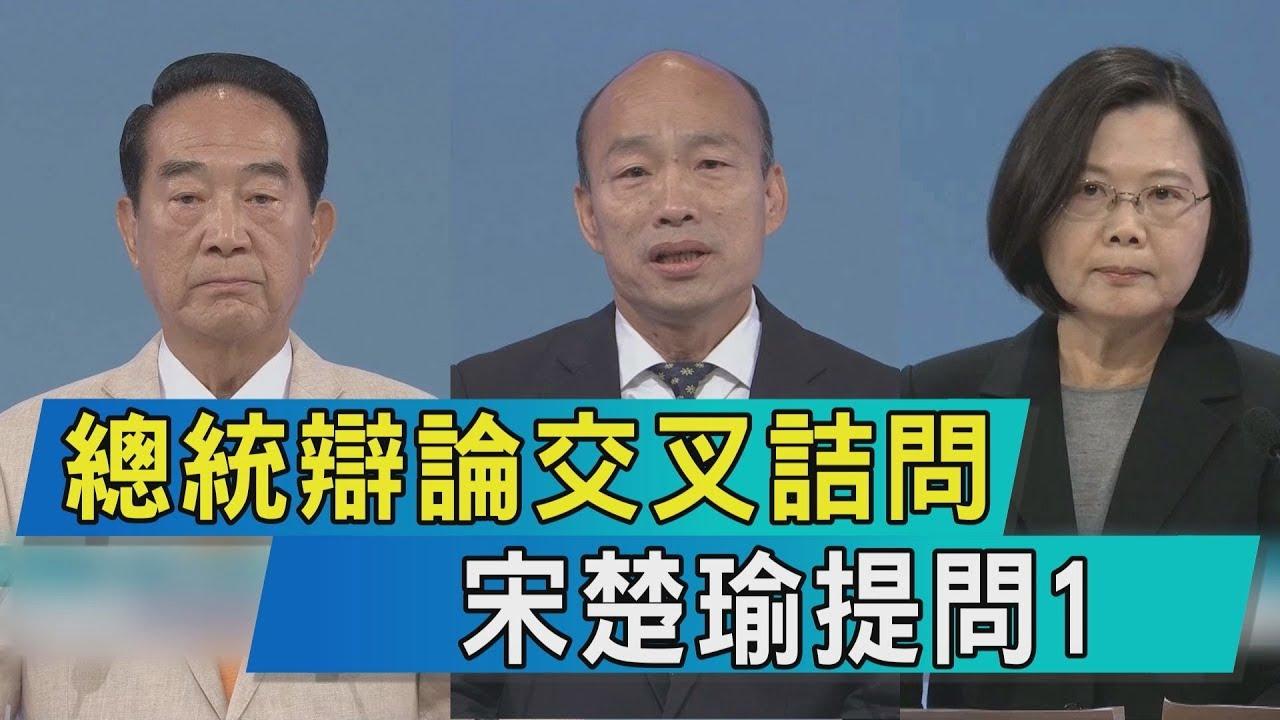 【總統電視辯論】總統辯論交叉詰問 宋楚瑜提問1 - YouTube
