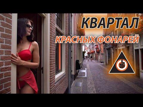 Квартал Красных Фонарей Прейскурант на услуги проституток