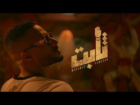 Mohamed Ramadan - THABT / (Official Music Video) / محمد رمضان - ثابت