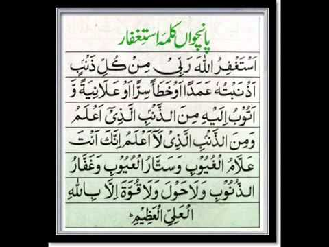 Fifth Kalima Istighfaar (Seeking Forgiveness)