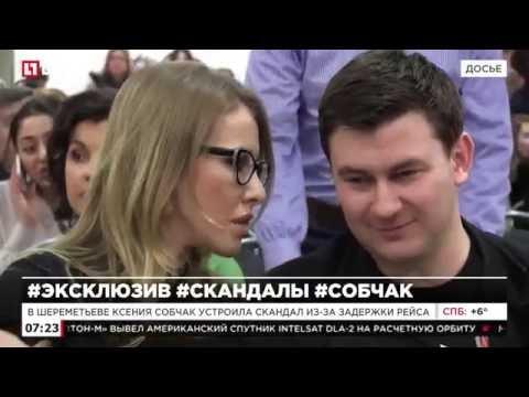 Ксения Собчак обругала стюардессу из-за задержки рейса