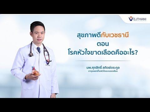 อาการ โรค หัวใจ ขาดเลือด อันตรายใกล้ตัว รีบตรวจก่อน รักษาก่อน l โรงพยาบาล เวชธานี