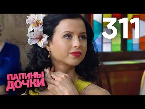 Папины дочки | Сезон 16 | Серия 311