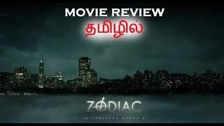 Zodiac (2007) Movie Review in Tamil | How awesome is it?