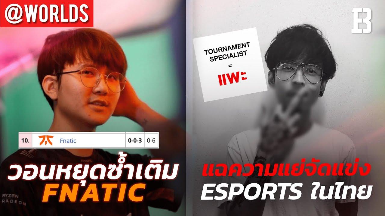 อดีตนักพากย์สับเละความแย่ของการจัดแข่ง Esports ในไทย | Jabz วอนทุกคนอย่าบูลลี่ทีม Fnatic ที่แพ้ยับ