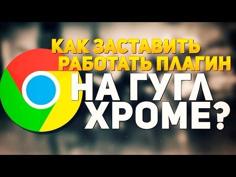 Как запустить игры на Unity Web Player в Google Chrome 2016
