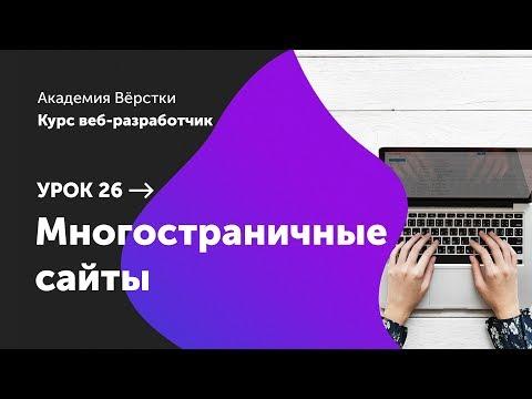 Как создать многостраничный сайт html