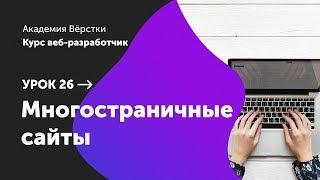 Урок 26. Многостраничные сайты | Курс Веб разработчик | Академия верстки