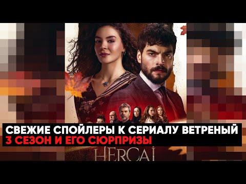 СВЕЖИЕ СПОЙЛЕРЫ СЕРИАЛА ВЕТРЕНЫЙ /HERCAİ - 3 СЕЗОН И ЕГО СЮРПРИЗЫ!