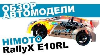 Автомобіль на радіокеруванні Himoto RallyX E10RL 1:10 4WD: огляд, розпакування, думка експерта.