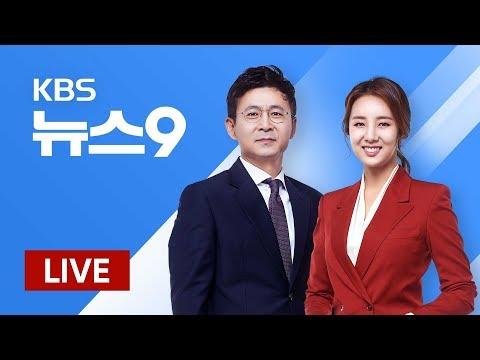 [LIVE] KBS 930뉴스 2019년 9월 23일(월)