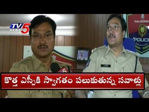 కొత్త ఎస్పీకి స్వాగతం పలుకుతున్న సవాళ్లు..! | SP A.V. Ranganath Face To Face | Nalgonda  | TV5 News