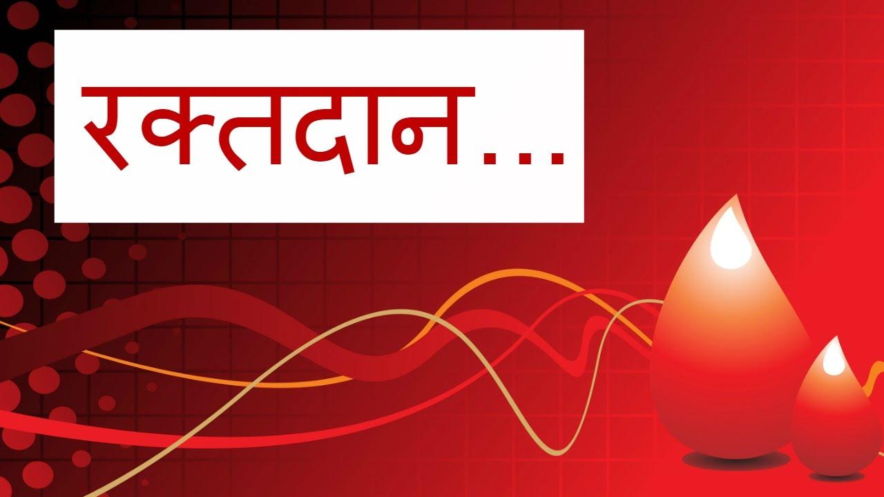 A hindi speech on blood donation