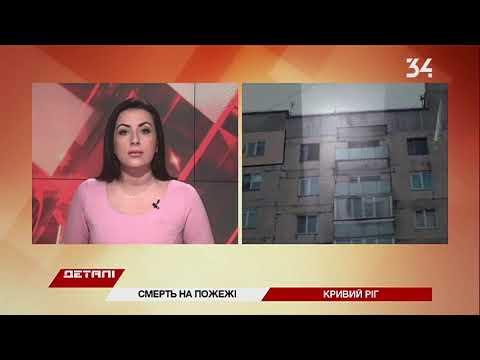 34 телеканал: В Кривом Роге горела десятиэтажка: есть погибшие